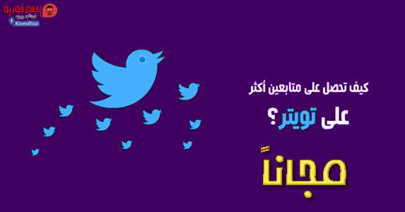 طريقة زيادة متابعين تويتر بطريقة مضمونة 100%
