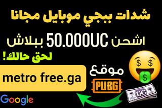 موقع شحن شدات ببجي موبايل مجانا metro free. ga