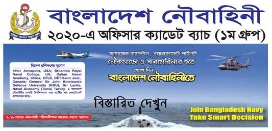 বাংলাদেশ নৌবাহিনী নিয়োগ বিজ্ঞপ্তি - চাকরির বাজার ডট কম