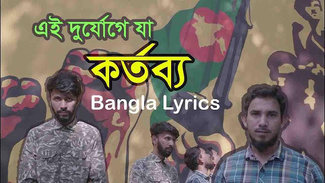 Kortobbo Bangla Rap Song Bangla Lyrics by Tabib Mahmud and AK Hasan | Bangla Rap Song 2020