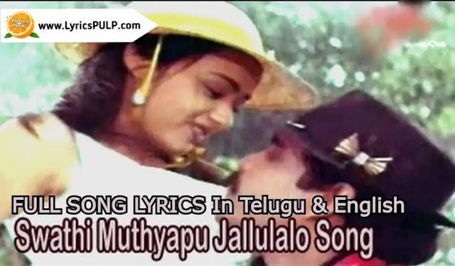 SWATHI MUTHYAPU JALLULALO LYRICS In Telugu & English - PREMA YUDDHAM Movie Lyrics