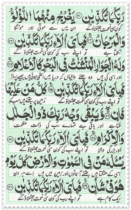 Surah Rehman Read Holy Quran Online
