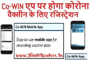 Corona COVID 19 Vaccine Self Registration Co-Win Mobile App