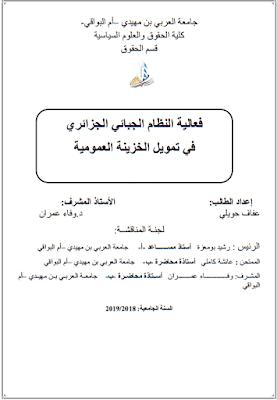 مذكرة ماستر: فعالية النظام الجبائي الجزائري في تمويل الخزينة العمومية PDF