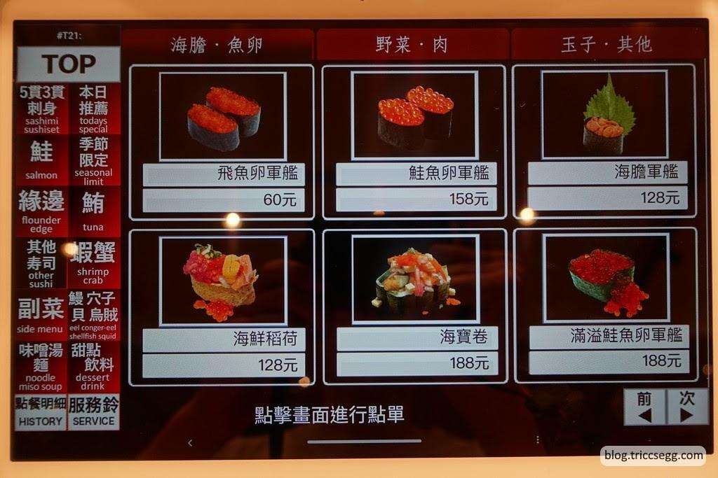 合點壽司菜單(7).JPG