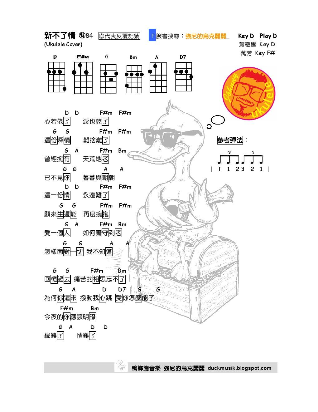 強尼的烏克麗麗 Johnny Ukulele音樂教室: 新不了情 蕭敬騰 萬芳 強尼的烏克麗麗譜 Johnny's Ukulele cover