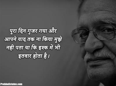 Gulzar-Shayari-In-Hindi-2-Lines