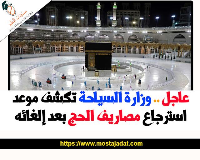 عاجل .. وزارة السياحة تكشف موعد استرجاع مصاريف الحج بعد إلغائه