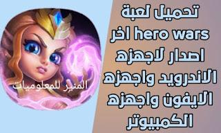 تحميل لعبة hero wars طريقة تنزيل لعبة hero wars celeste hero wars