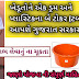 Gujarat government to provide one drum and two plastic tubs to 4 lakh farmers free of cost