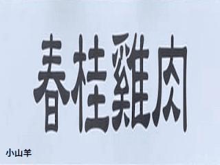 前進台北市場高CP美食大口吃