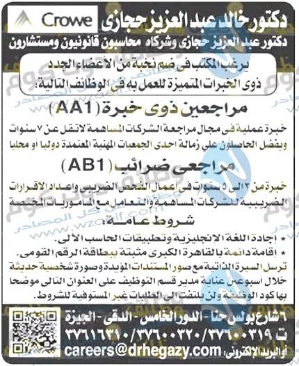 وظائف اهرام الجمعة 20-11-2020   وظائف جريدة الاهرام الاسبوعى 20 نوفمبر 2020 وظائف دوت كوم