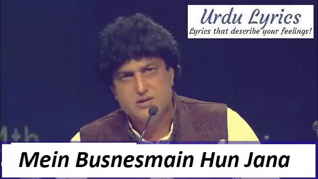 Mein Busnesmain Hun Jana - Khalil Ur Rehman Qamar | Sad Urdu Poetry