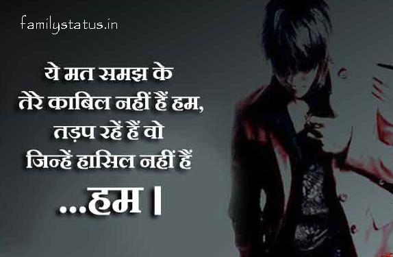 My Attitude Shayari In Hindi || बेस्ट ऐटिट्यूड शायरी हिंदी में