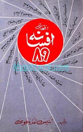 afsana-89