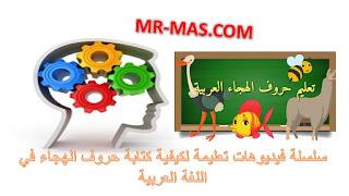 صورة سلسلة فيديوهات تعليمة لكيفية كتابة حروف الهجاء في اللغة العربية