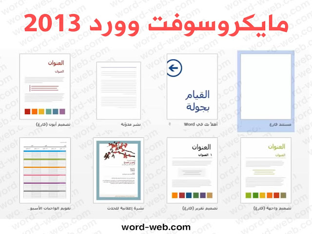 وورد 2013 عربي