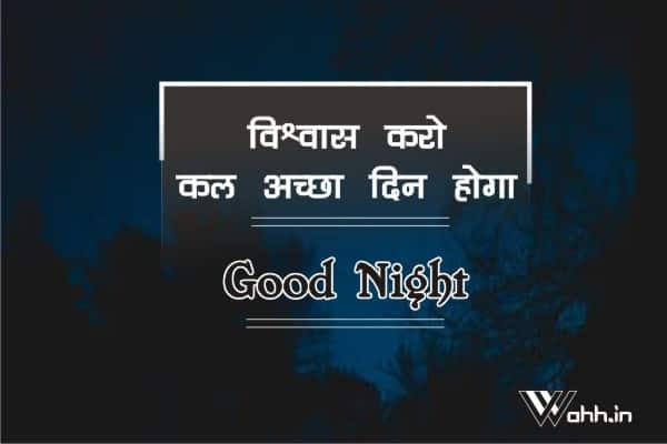 Happy-Night-Quotes