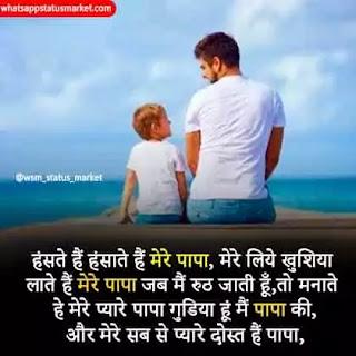 100+ best Happy fathers day shayari in hindi 2020