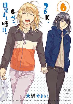 2DK, G Pen, Mezamashi Tokei. Manga