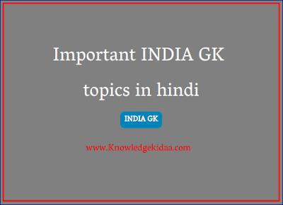 Important india gk topics in hindi