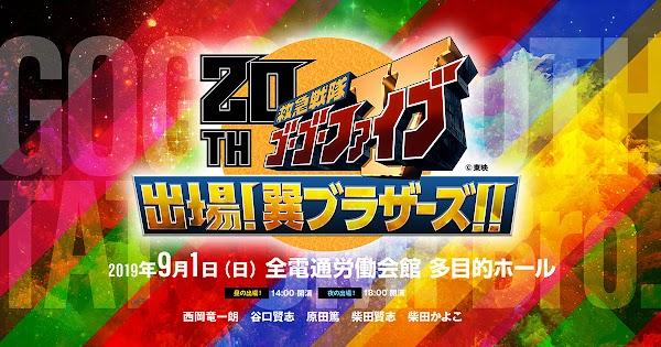 Acara Peringatan 20 Tahun KyuuKyuu Sentai GoGo-V Diumumkan