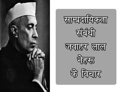 नेहरू के के राजनीतिक विचार | पंडित जवाहरलाल नेहरू के साम्प्रदायिकता सम्बन्धी विचार | Nehru Ke Rajnitik Vichar