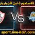 مشاهدة مباراة الزمالك وبيراميدز بث مباشر الاسطورة لبث المباريات بتاريخ 17-12-2020 في الدوري المصري