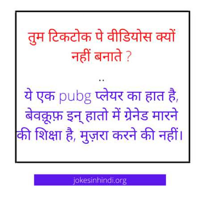 Hindi Pubg Jokes In Hindi