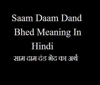 Saam Daam Dand Bhed