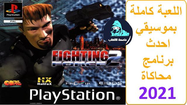 لعبة فتوات الشوارع 2 او قتال القوة Fighting Force 2