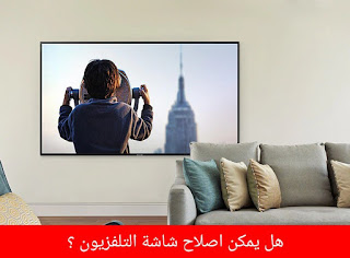 Can the TV screen be repaired?  Here is a detailed answer to all your questions