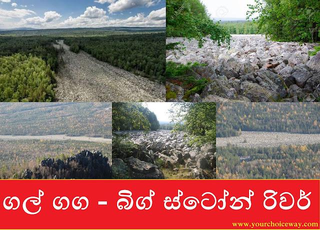 ගල් ගග - බිග් ස්ටෝන් රිවර් 😱😱😱😱 (Big Stone River) - Your Choice Way