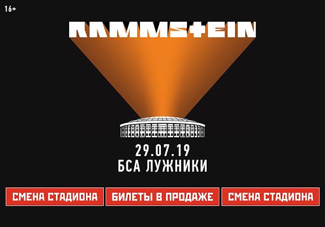 Rammstein в России