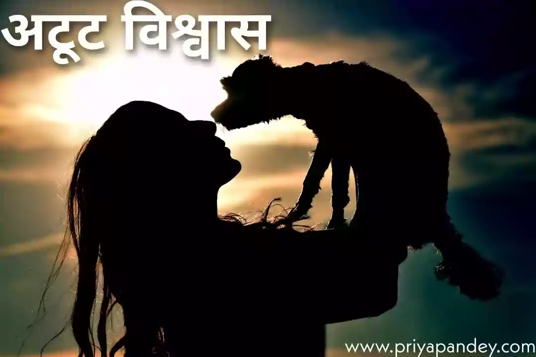 अटूट विश्वास Hindi Poetry Quotes Written By Priya Pandey 2021 Hindi Poem, Poetry, Quotes, कविता, Written by Priya Pandey Author and Hindi Content Writer. हिंदी कहानियां, हिंदी कविताएं, विचार, लेख.