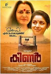 KINAR (2018) Malayalam Full Movies Download 480p