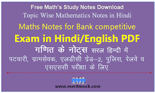 Maths Notes for Bank competitive exam