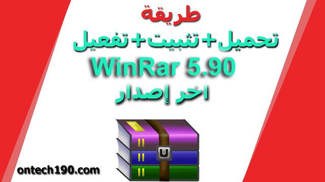 تحميل عملاق فك ضغط الملفات winrar 5.90 كامل اخر اصدار| لغة عربية وانجليزية | 32/64 بت