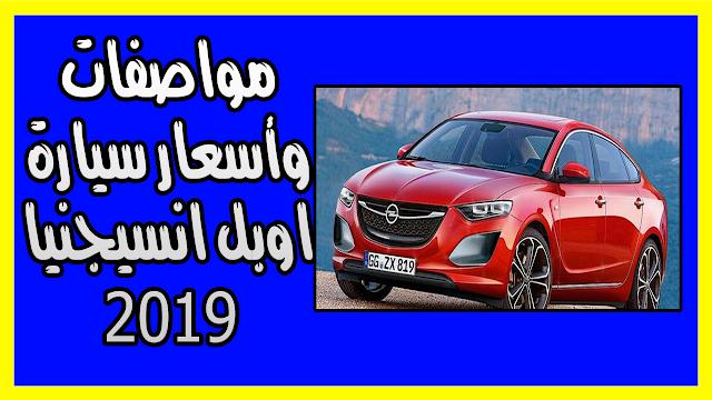مواصفات وأسعار سيارة اوبل انسيجنيا 2019