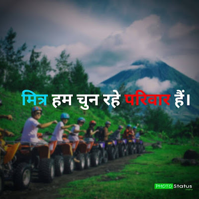 Friendship Quotes in Hindi Download