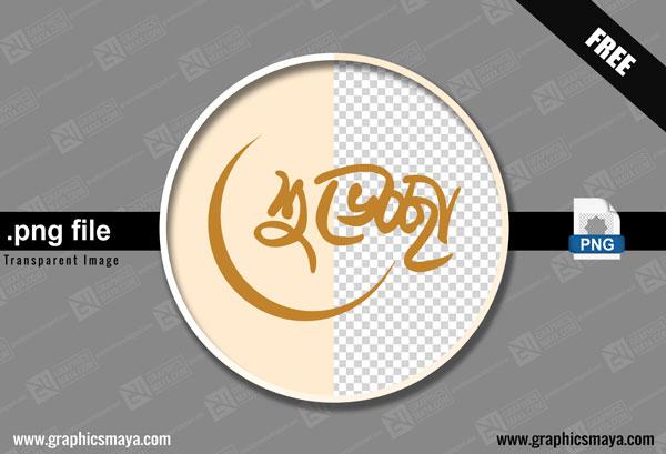 Eid mubarak bangla typography 22 PNG by GraphicsMaya.com
