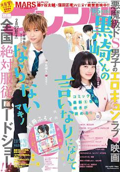 Kurosaki kun no Iinari ni Nante Naranai de Makino ~Live Action~