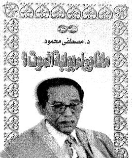 تحميل كتاب ماذا وراء بوابة الموت الكاتب ل د. مصطفى محمود