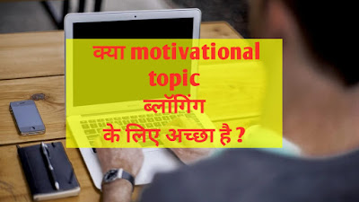 Is motivation topic best for blogging in Hindi, motivational Blog
