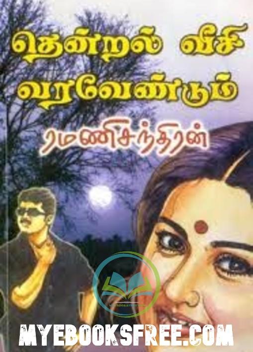 Thendral Veesi Vara Vendum By Ramanichandran PDF Novel Download