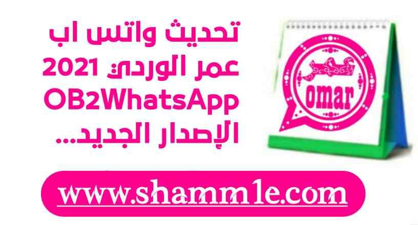 تحميل واتساب عمر الوردي آخر تحديث من الموقع الرسمي OB2WhatsApp النسخة الجديدة برابط مباشر