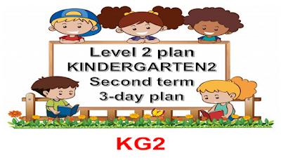 خطة المستوى الثانى رياض اطفال لغات نظام 3 ايام ترم ثانى