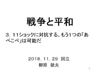 http://1am.sakura.ne.jp/Chernobyl/181129presenKunitachi.pdf