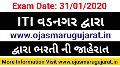 ITI Vadnagar Recruitment, ITI Job Bharti, ITI Job vacancy, ITI Job recruitment