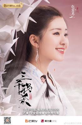 ฉินชวน (จ้าวลู่ซือ) @ Love of Thousand Years (The Killing of Three Thousand Crows: 三千鸦杀)